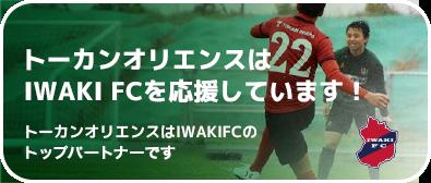 トーカンオリエンスはIWAKI FCを応援しています!